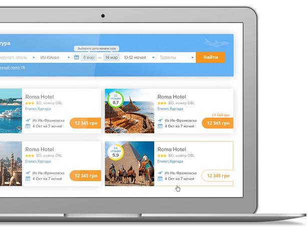 Как оптимизировать работу сайтов по поиску туров?
