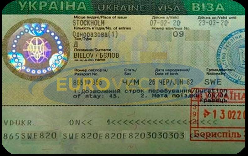 Виза в Украину быстро и качественно
